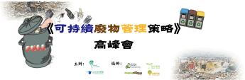《可持續廢物管理策略》高峰會
