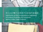對立法打擊不良營商手法諮詢的建議書