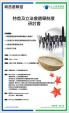 (中文) 特首及立法會選舉制度研討會