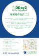 專業界商討日(二) (2013年12月1日)