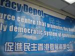 「促進民主香港發展資源中心」成立