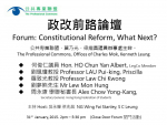政改前路論壇 2015年1月31日