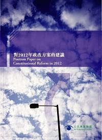 2012_constitutional_reform