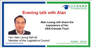 20071109_alan_leong_talk_s